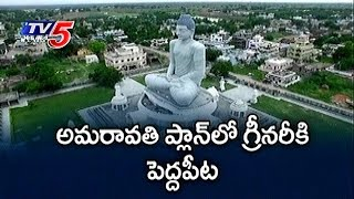 Chandrababu Vision : No Pollution In Amaravati : Foster &a..