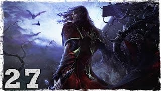 Castlevania Lords of Shadow. Серия 27 - Некромант.