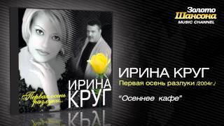 Ирина Круг - Осеннее кафе