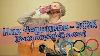 Ник Черников - ЗОЖ