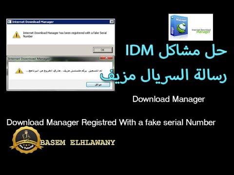 حلقه 31  // حل مشكله الرقم مزيف Download Manager Registred With a fake serial Number
