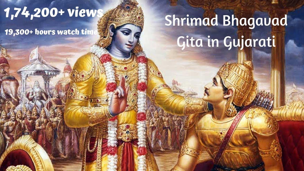 bhagavad gita in gujarati pdf download