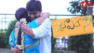 Ila Ela Latest Telugu Short Film