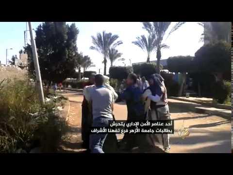 تحرش بمتظاهرات بجامعة الأزهر من قبِل أفراد من الأمن الإداري