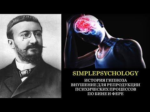 История гипноза. Внушение для репродукции психических процессов по Бине и Фере.