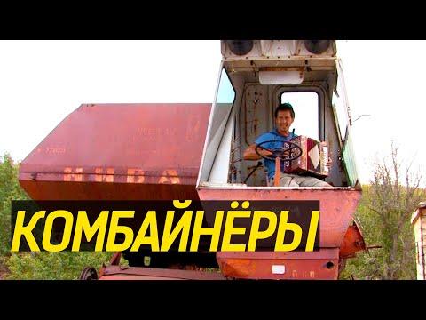 Игорь Растеряев — Комбайнеры