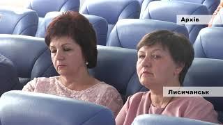 51 позачергова сесія Лисичанської міської ради