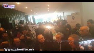 بالفيديو.. وصول لقجع ومولاي حفيظ العلمي لعرض ملف ترشيح المغرب لمونديال 2026 | بــووز