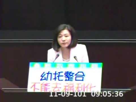 20121109立委王育敏立院國是論壇:幼托整合,不能去福利化!