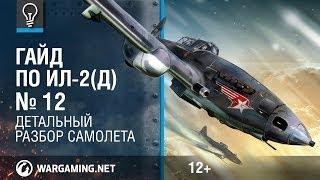 Гайд по Ил-2(д). World of Warplanes.