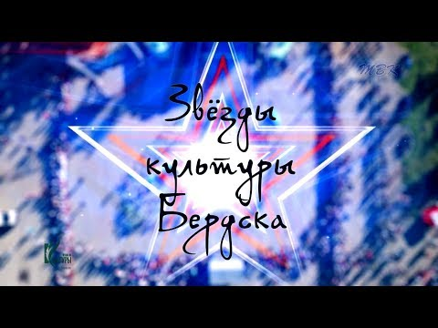 Звезды культуры Бердска