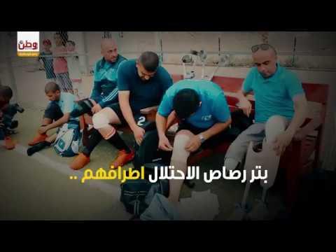 تسبب الاحتلال ببتر أطرافهم .. فشكلوا فريق كرة قدم بالعكازات