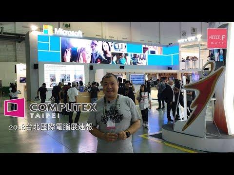 Computex Taipei 台北國際電腦展速報