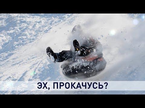 Правила безопасности зимой (+ВИДЕО)