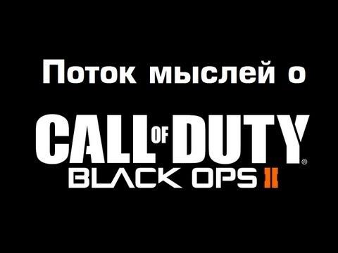 Поток мыслей о Black Ops 2