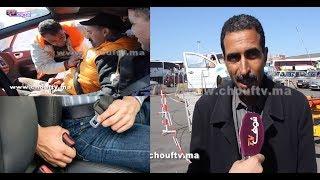 بالفيديو..هــــام للمغاربة..هاكيفاش خاصكم ديرو حزام السلامة |