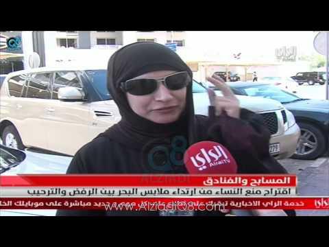 بعد تصريحات ( حمدان العازمي عن لبس المايوه ) قناة الراي تستطلع آراء الشارع