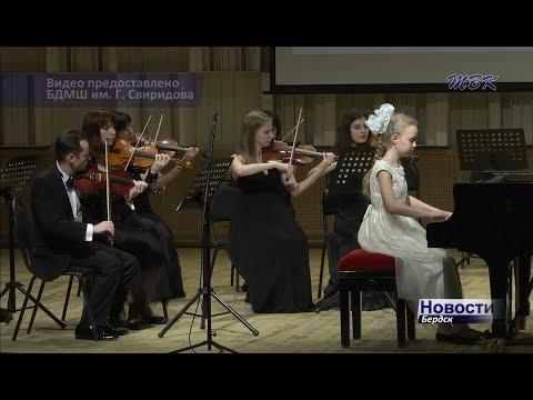 Юная бердская пианистка выступила с новосибирским камерным оркестром