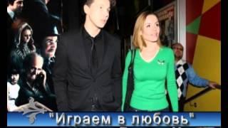 Денис Любимов и Эрика - Играем в любовь