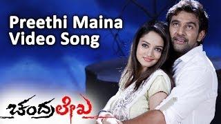 Chandralekha Kannada Movie| Preeethi Maina Full Video
