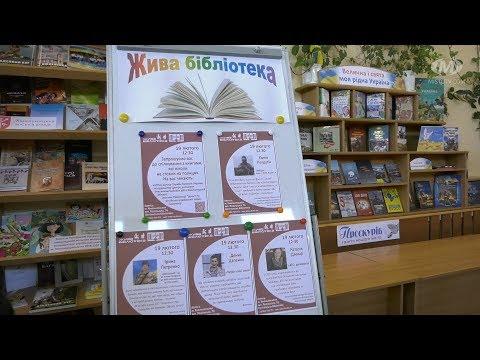 """Жива бібліотека"": хмельничани - про Майдан"