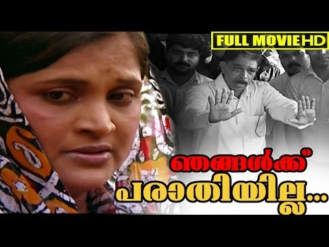 Malayalam Full Movie   Njangalkku Parathiyilla - HD Quality