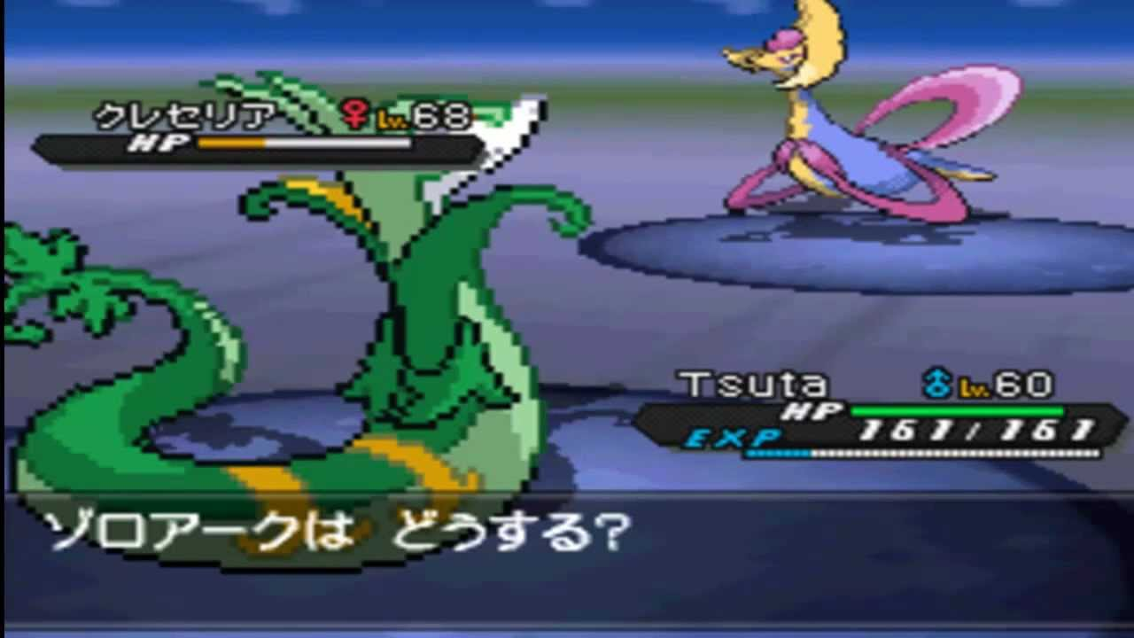 How to get Cresselia in Pokemon Black 2 & White 2 (Lunar Wing