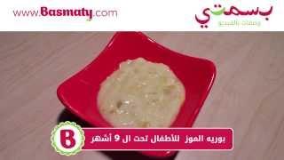 بوريه الموز  للأطفال تحت ال 9 أشهر : وصفة من بسمتي - www.basmaty.com