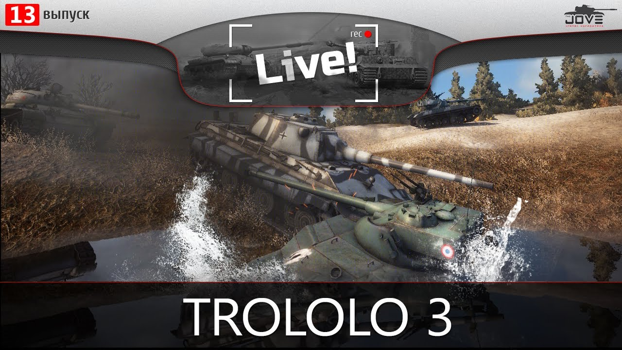 TROLOLO #3: Лучшее из Рандома! [18+]
