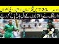 New Zealand vs Pakistan 2nd T20I Fakhar zaman and Ahmed Shehzad Batting