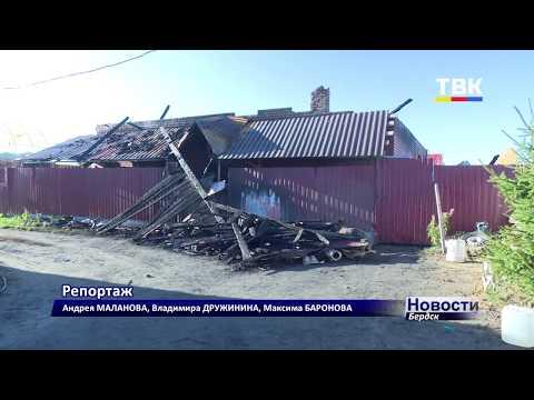 Бердская семья после пожара на прошедших выходных оказалась без жилья