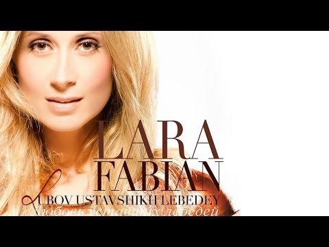 Lara Fabian - Любовь уставших лебедей