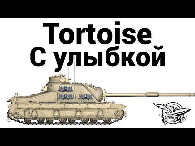 Обзор ПТ Тортойс от Amway921WOT в World of Tanks (0.9.1)