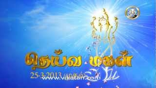 Deivamagal 19-06-2013 Episode 62 hd youtube video 19.6.13 | Sun Tv Shows Deivamagal Serial 19th June 2013 at srivideo