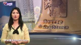 النشرة الاقتصادية : 18 فبراير 2017 | إيكو بالعربية