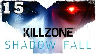 Killzone: Shadow Fall. Серия 15 - Чистый хардкор.