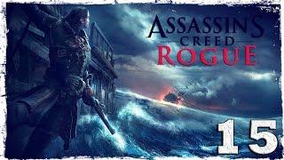 Assassin's Creed Rogue. #15: Битва за Луисбург.