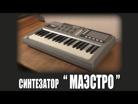 """Первое Включение: Синтезатор """""""