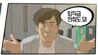 임금체불 예방 홍보영상