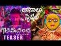 Gouthamnanda Bonalu Special Teaser|| gopichand || Catherine Tresa ||Hansika Motwani