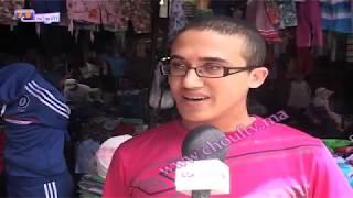 المغاربة و التبذير في رمضان | روبورتاج