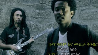 Mieraf Assefa - Guadegnaye  ጓደኛዬ (Amharic)