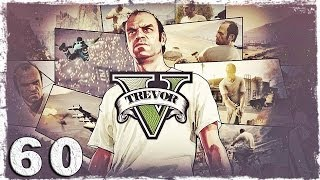 Grand Theft Auto V. Мама Тревора, русский псих и музыкант из Love Fist.