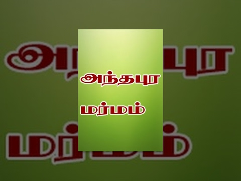 Anthapura Marmam Tamil movie online DVD