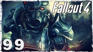 Fallout 4. #99: Любовь-морковь.