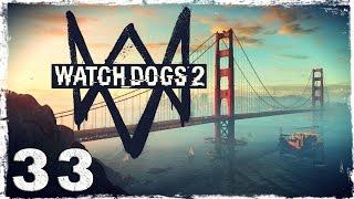 Watch Dogs 2. #33:Под колпаком. (1/2)