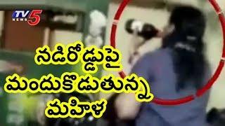 Viral video: Woman drinking liquor on road in Vijayawada..