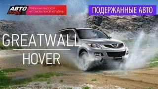 Подержанные автомобили - Great Wall Hover, 2005г. - АВТО ПЛЮС. Авто Плюс ТВ