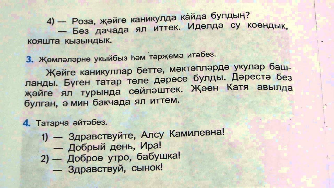 Решебник по татарскому языку 4 класс 291