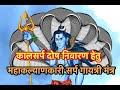 Powerful Sarp Gayatri Mantra For Kaalsarp Yog, कालसर्प दोष निवारण हेतु चमत्कारी सर्प गायत्री मंत्र